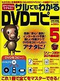 サルでもわかるDVDコピー 5 (英和MOOK らくらく講座 38)