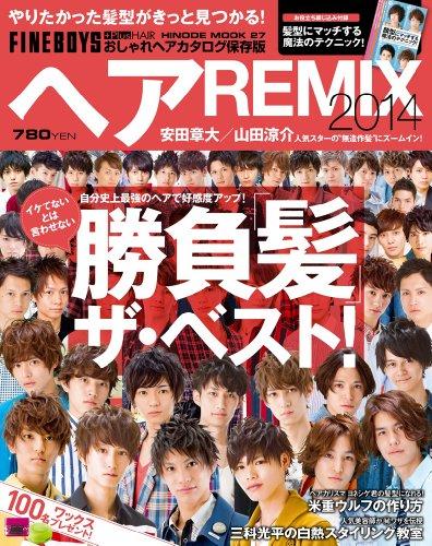 ヘアREMIX 2014 FINEBOYS+Plus HAIR おしゃれヘアカタログ保存版 (HINODE MOOK 27)