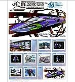 新幹線エヴァンゲリオンプロジェクト 500 TYPE EVA フレーム切手
