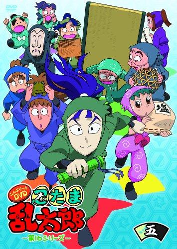 TVアニメ「忍たま乱太郎」こんぷりーとDVD-第16シリーズ- 五の段