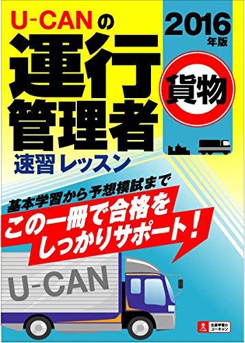 2016年版 U-CANの運行管理者<貨物> 速習レッスン (ユーキャンの資格試験シリーズ)