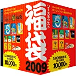 ソースネクスト福袋 2009 (10,000円)