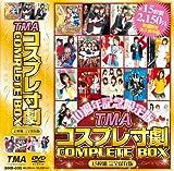 TMAコスプレ寸劇 COMPLETE BOX 15枚組 完全保存版 [DVD][アダルト]