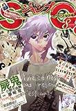 ジャンプ SQ. (スクエア) 2010年 08月号 [雑誌]