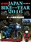 JAPAN BIKE OF THE YEAR 2016 (Motor Magazine Mook)