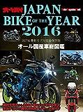 JAPAN BIKE OF THE YEAR 2016 (Motor Magazine Mook)