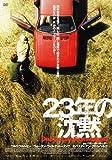 23年の沈黙 [DVD]