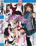コスプレほしのみゆ [DVD]