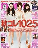 non・no(ノンノ) 2011年 10月号 [雑誌]