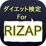 ダイエットクイズfor RIZAP(ライザップ)夏まで痩せる