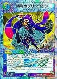 デュエルマスターズ DMD20-22 勝利のプリンプリン/唯我独尊ガイアール・オレドラゴン(中) (コモン)【ドラゴンサーガ スーパーVデッキ 勝利の将龍剣ガイオウバーン 収録】DMD20-022