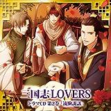 三国志LOVERS ドラマCD2