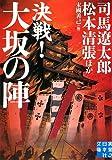決戦! 大坂の陣 (実業之日本社文庫)