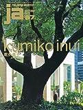 サムネイル:JA、最新号(2012年10月号) 乾久美子特集