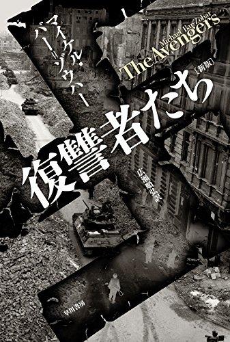 復讐者たち〔新版〕 (ハヤカワ文庫)