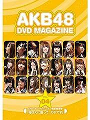 AKB48 DVD MAGAZINE VOL.04 AKB48 17thシングル選抜総選挙 「母さんに誓って、ガチです」