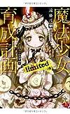 魔法少女育成計画 limited (後) (このライトノベルがすごい! 文庫)