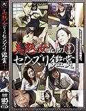 美熟女たちのセンズリ鑑賞 [DVD]