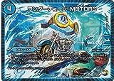 デュエル・マスターズ ワンダーチューン・MOTORS DMX23 50/60 デッキLv.MAXパック