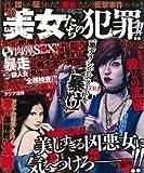 実録・美女たちの犯罪!! (ミリオンコミックス  ナックルズコミック 32)