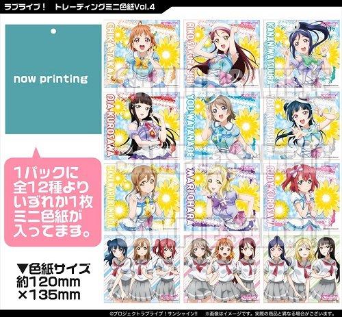 ラブライブ! トレーディングミニ色紙Vol.4 BOX商品 1BOX = 12個入り、全12種類
