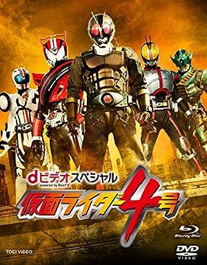 dビデオスペシャル 仮面ライダー4号[ブルーレイ+DVD] [Blu-ray]