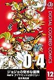 ジョジョの奇妙な冒険 第4部 カラー版 12 (ジャンプコミックスDIGITAL)