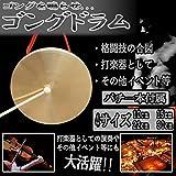 1stモール ゴング ドラム バチ 1本付 ボクシング プロレス 格闘技 イベント 合図 打楽器 演奏 (22cm) ST-ORF-22