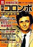 増補改訂版 刑事コロンボ完全捜査記録 (別冊宝島 1957 カルチャー&スポーツ)