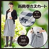 雨用巻きスカート 雨用スカート レインスカート
