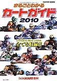 まるごとわかるカートガイド 2010―レーシングカート百科 (CARTOP MOOK)