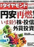 週刊ダイヤモンド2014年 10/4号 [雑誌]円安再燃! いま狙う株・投信・外貨投資
