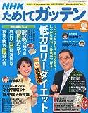 NHK ためしてガッテン 2009年 08月号 [雑誌]