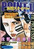 ポイント・D 殺人組曲篇―女豹スナイパー (TOKUMA FAVORITE COMICS)