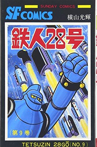 鉄人28号 (第9巻) (Sunday comics―大長編SFコミックス)