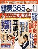 健康365 (ケンコウ サン ロク ゴ) 2007年 11月号 [雑誌]