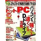 ASCII.PC (アスキードットピーシー) 2008年 07月号 [雑誌]