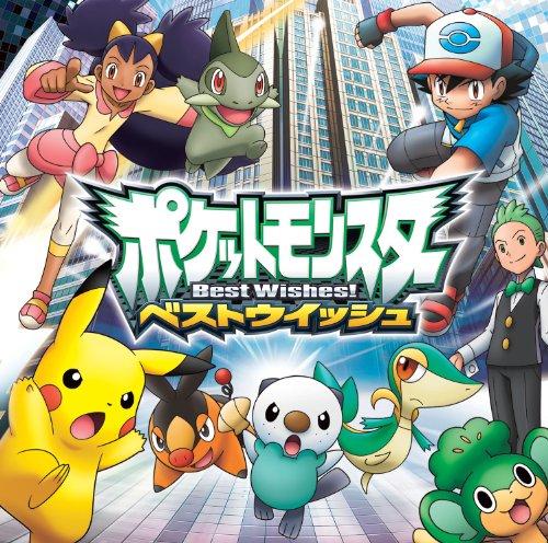 TVアニメポケットモンスター ベストウイッシュ 「ベストウイッシュ!」/「心のファンファーレ」
