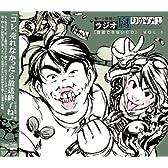 """智一×王路美のラジオ腐りかけ!  """"放送できないCD"""" VOL.1"""