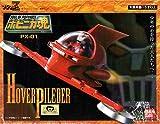 ポピニカ魂 PX-01 ホバーパイルダー