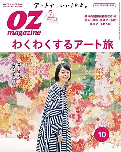 OZmagazine (オズマガジン) 2016年 10月号 [雑誌]