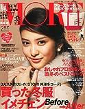 MORE (モア) 2012年 02月号