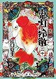 鬼灯の冷徹 二十 (モーニングコミックス)
