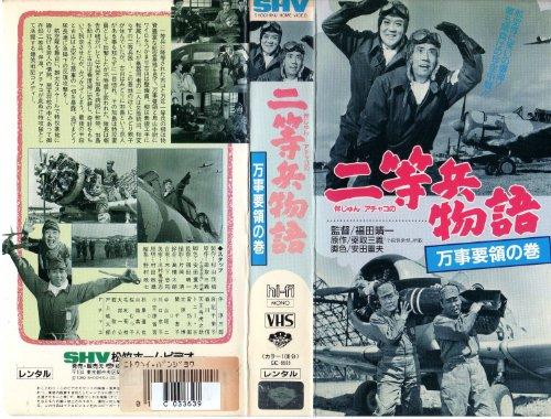 二等兵物語 万事要領の巻 [VHS]