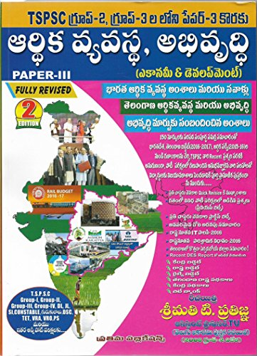 TSPSC Group-2, Group-3 Paper-III Economy and Development [ TELUGU MEDIUM ]