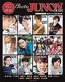 photo JUNON 2015 (別冊JUNON)