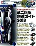 タミヤ公式ガイドブック ミニ四駆 超速ガイド2013 (学研ムック)