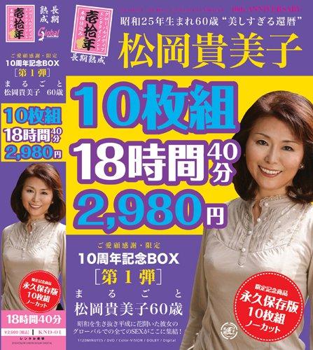 まるごと松冈贵美子60歳 [dvd]