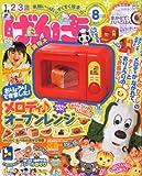 げんき 2012年 08月号 [雑誌]