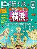 詳細地図で歩きたい町 横浜(2015年版) (JTBのMOOK)